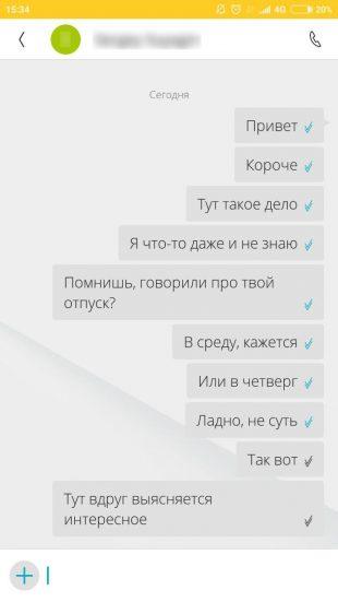 Переписка в VEON