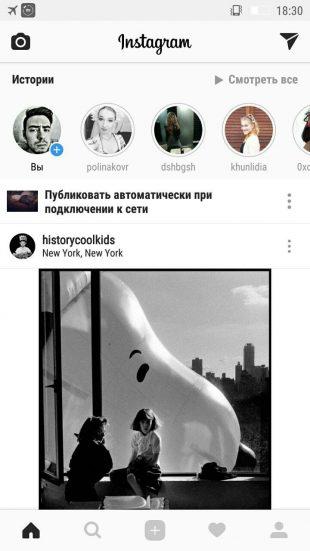 фильтр Instagram: сохранение фото