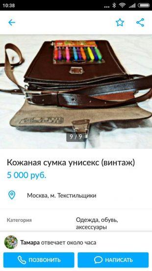 Кожаная сумка на Avito
