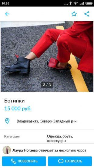 Ботинки на Avito