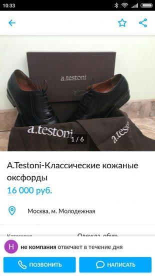 Обувь на Avito