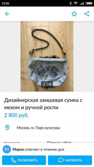 Дизайнерская сумка на Avito