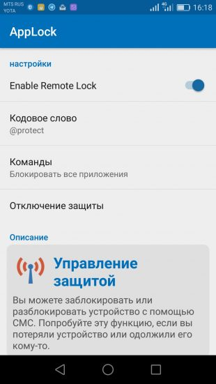 Smart AppLock: управление защитой