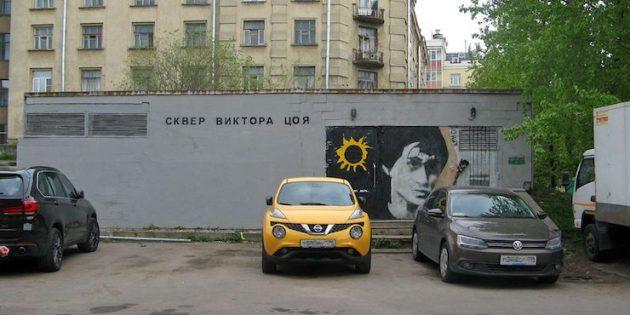 Достопримечательности Санкт-Петербурга: Переулок Цоя
