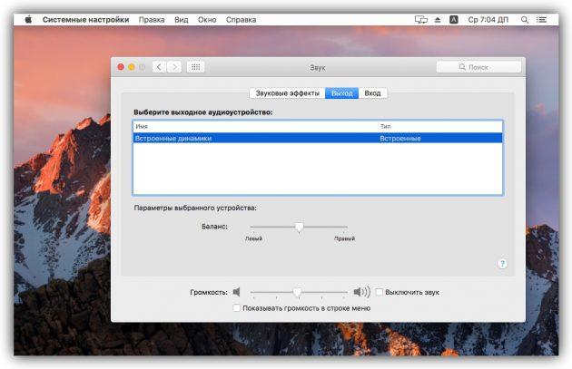 Если на компьютере с macOS пропал звук, Проверьте настройки звука