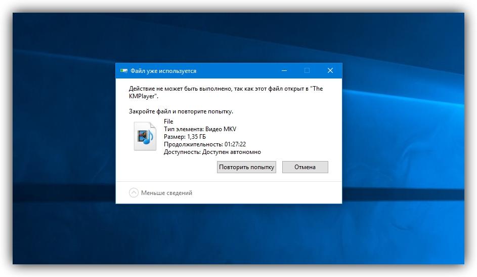 Файл занят другой программой windows 10
