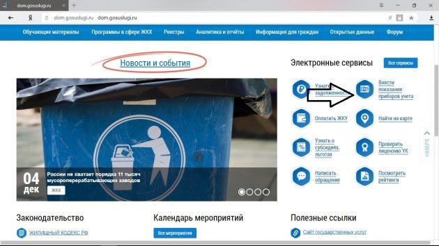 Как платить за квартиру: Как подать показания счётчиков на сайте Государственной информационной системы ЖКХ