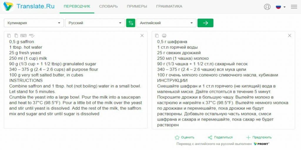 Translate.ru: рецепты