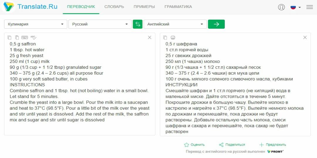 переводчик фотографий онлайн для компьютера