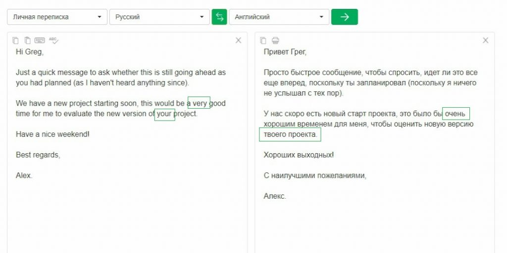 Translate.ru: проверка текста