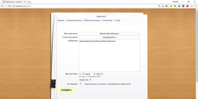 письмо в будущее: MailFuture