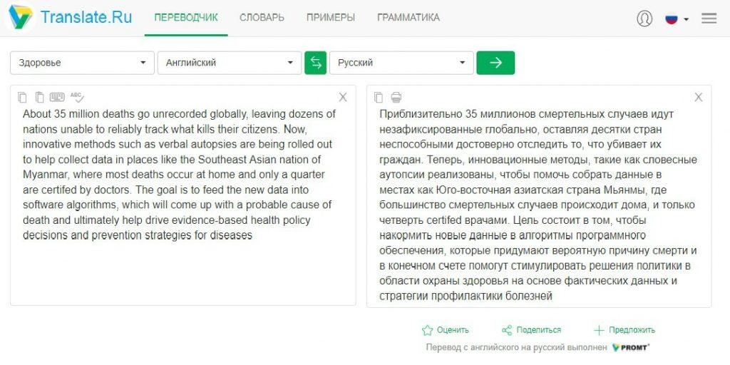 Translate.ru: иностранные СМИ