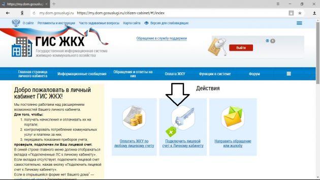 Как платить за квартиру на сайте Государственной информационной системы ЖКХ