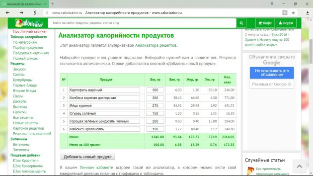 подсчёт калорий: сайт Calorizator 2