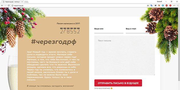 письмо в будущее: черезгод.рф