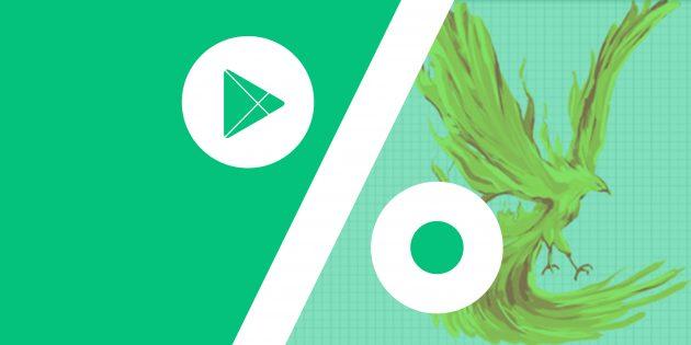 Бесплатные приложения и скидки в Google Play 29 декабря