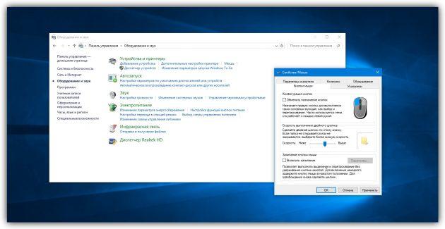 Как настроить скорость мыши в Windows