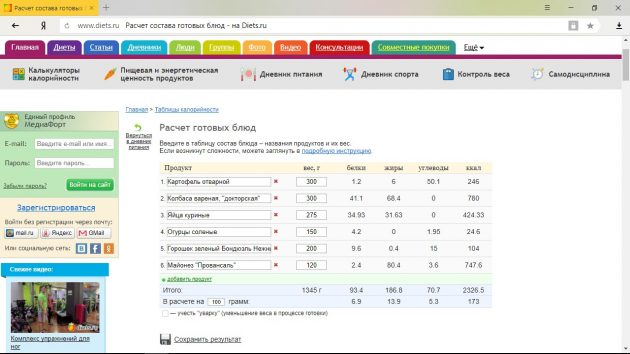 подсчёт калорий: Diets.ru 2