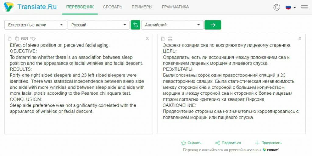 Translate.ru: научная литература