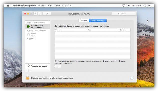 Что делать, если тормозит Mac: Удалите лишние программы из списка автозагрузки