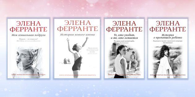 Цикл книг «Неаполитанские романы», Элена Ферранте