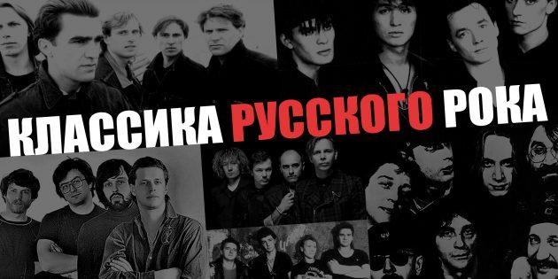 ТЕСТ: Что вы знаете о русском роке?