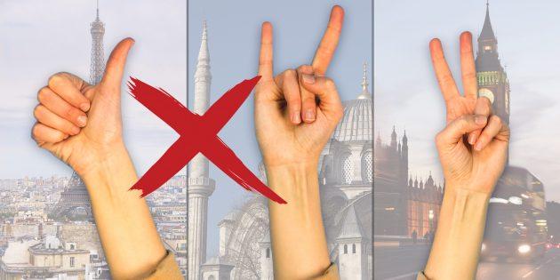 Жесты, запрещённые в других странах