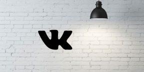 Как очистить стену «ВКонтакте» за несколько секунд