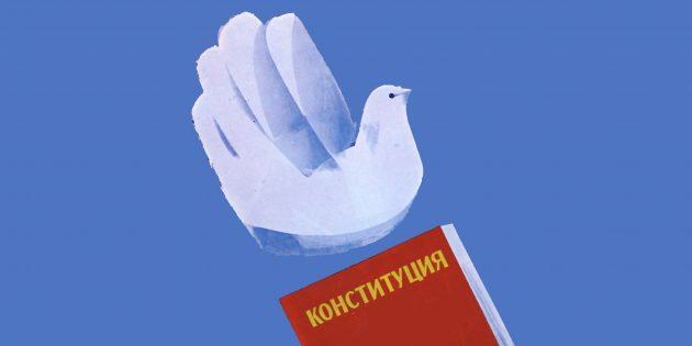 ТЕСТ: Как хорошо вы знаете Конституцию РФ?