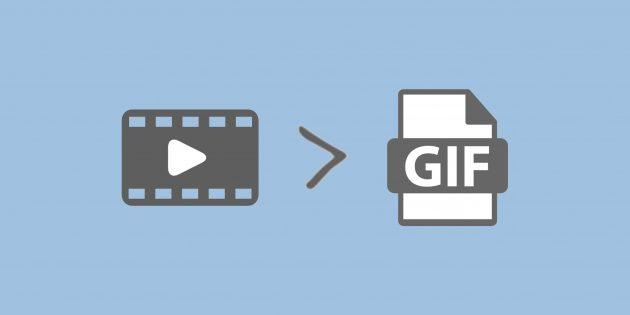 Как записать видео с экрана компьютера в формат GIF