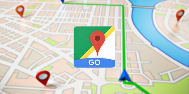 Как установить Maps Go — облегчённую версию Google Maps