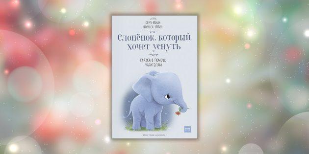 «Слонёнок, который хочет уснуть», Карл-Йохан Форссен Эрлин