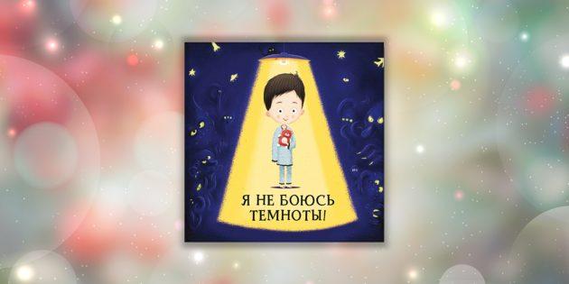 «Я не боюсь темноты!», Хелена Хараштова и Якуб Ценкл