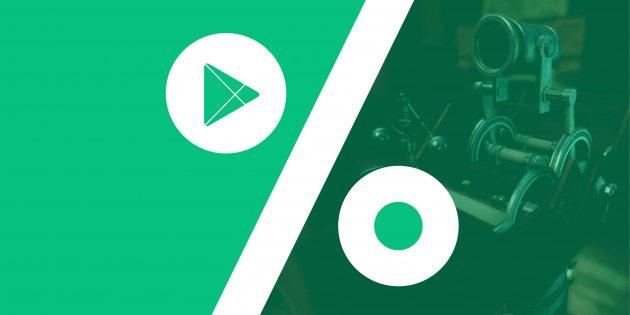 Бесплатные приложения и скидки в Google Play 25 декабря