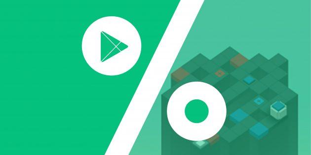 Бесплатные приложения и скидки в Google Play 26 декабря