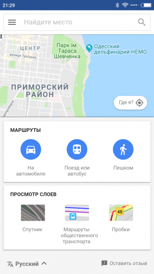 Maps Go: интерфейс