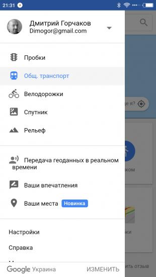 Maps Go: меню