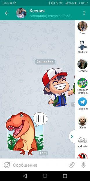 Plus Messenger: боковое меню