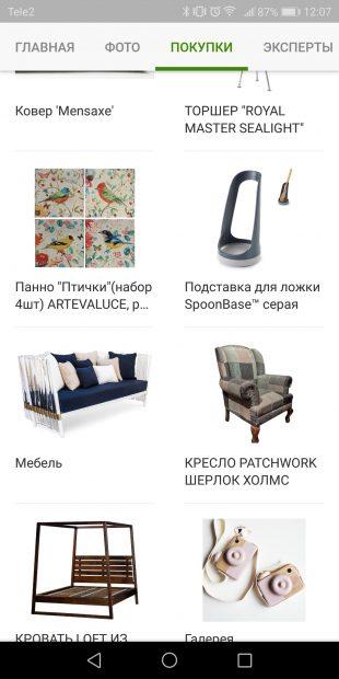 приложения для дизайна интерьера: Houzz