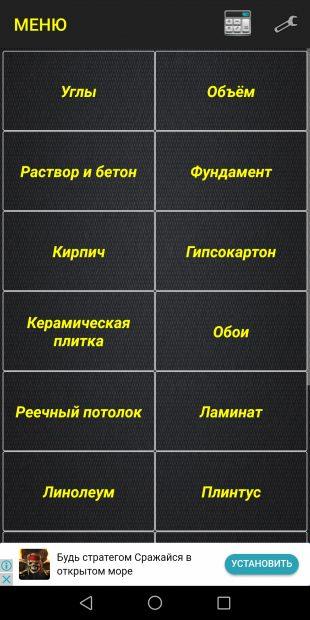 приложения для дизайна интерьера: ПРОраб Free