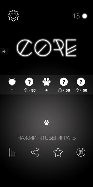 Core: результаты