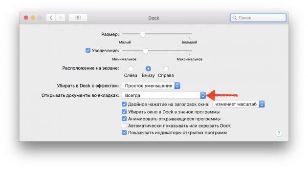 вкладки вместо окон: открывать документ во вкладках