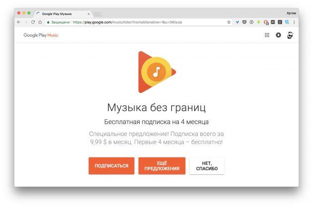 Как бесплатно получить 4 месяца подписки на Google Play Music