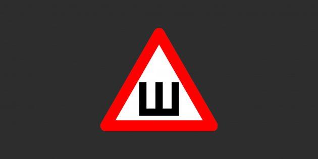 Что делать, если на машине не установлен знак «Шипы»