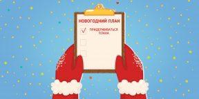 Простой план, который поможет выполнить данные себе новогодние обещания