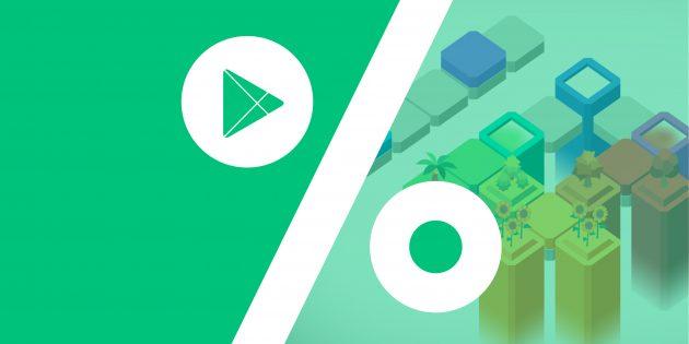 Скидки на приложения и игры в Google Play 18 декабря