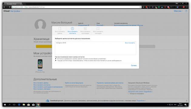 Как восстановить удалённые контакты на iPhone из архивной копии на сайте iCloud