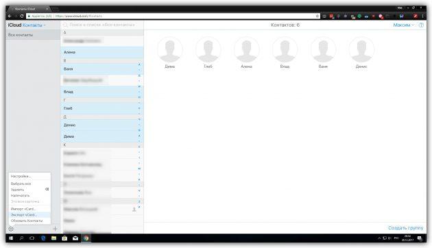 Как восстановить удалённые контакты на iPhone с помощью ручного экспорта контактов из iCloud
