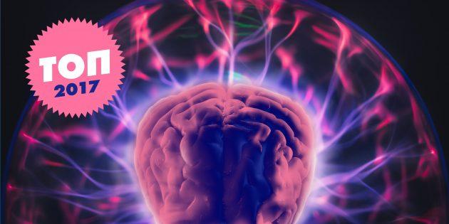 Лучшие советы 2017 года по прокачке мозга