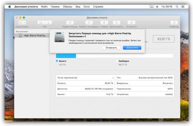Что делать, если тормозит компьютер Apple: Проверьте диск на ошибки